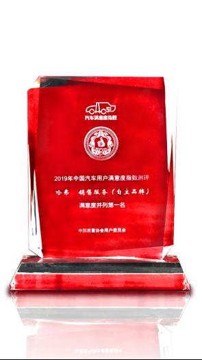 实力铸就中国SUV第一品牌 哈弗斩获CACSI多项第一